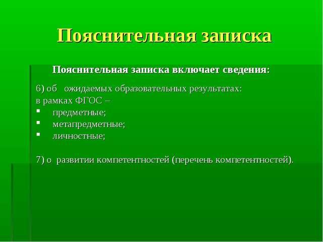 Пояснительная записка 6) об ожидаемых образовательных результатах: в рамках Ф...