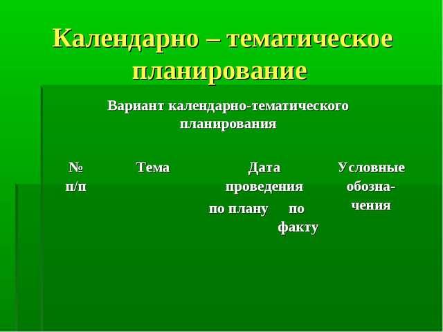 Календарно – тематическое планирование Вариант календарно-тематического план...