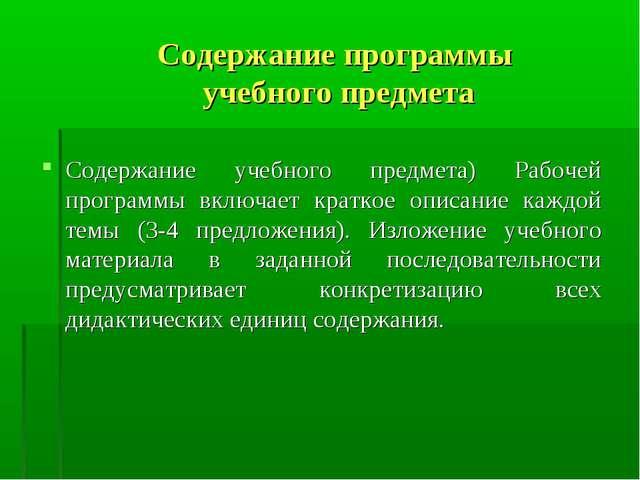 Содержание программы учебного предмета Содержание учебного предмета) Рабочей...