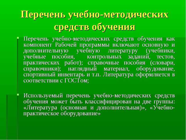 Перечень учебно-методических средств обучения Перечень учебно-методических ср...