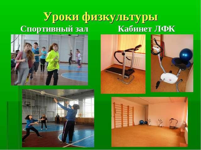 Уроки физкультуры Спортивный зал Кабинет ЛФК