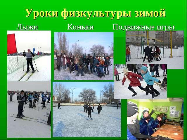 Уроки физкультуры зимой Лыжи Коньки Подвижные игры