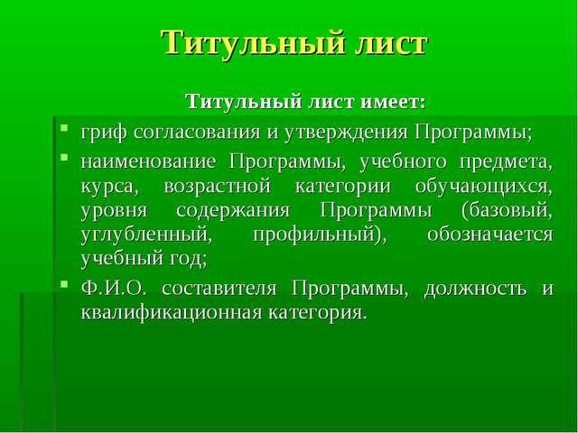 Титульный лист Титульный лист имеет: гриф согласования и утверждения Программ...