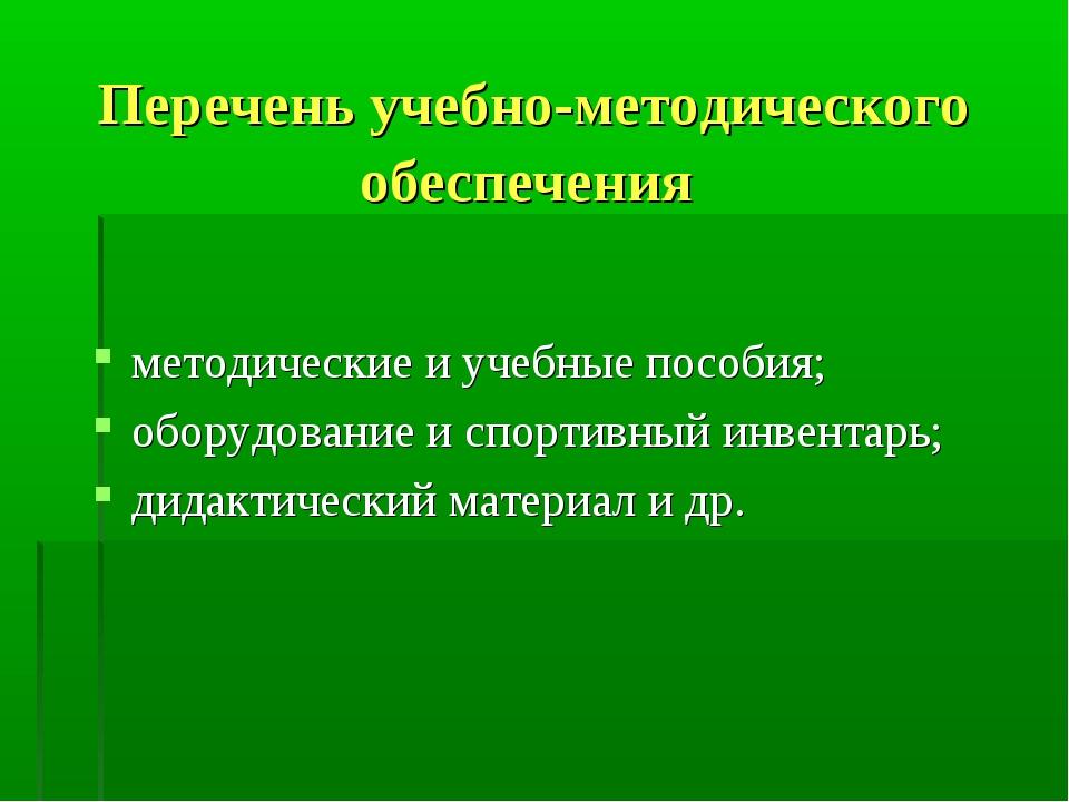 Перечень учебно-методического обеспечения методические и учебные пособия; обо...