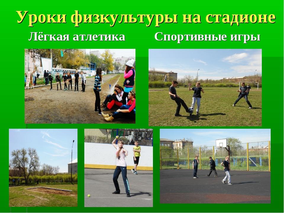 Уроки физкультуры на стадионе Лёгкая атлетика Спортивные игры