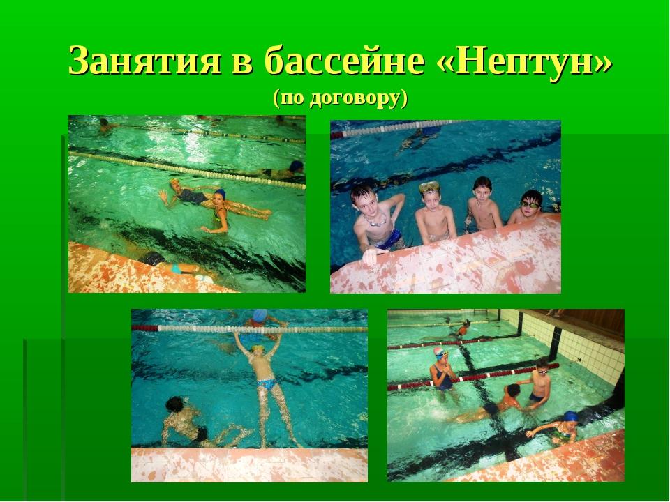 Занятия в бассейне «Нептун» (по договору)