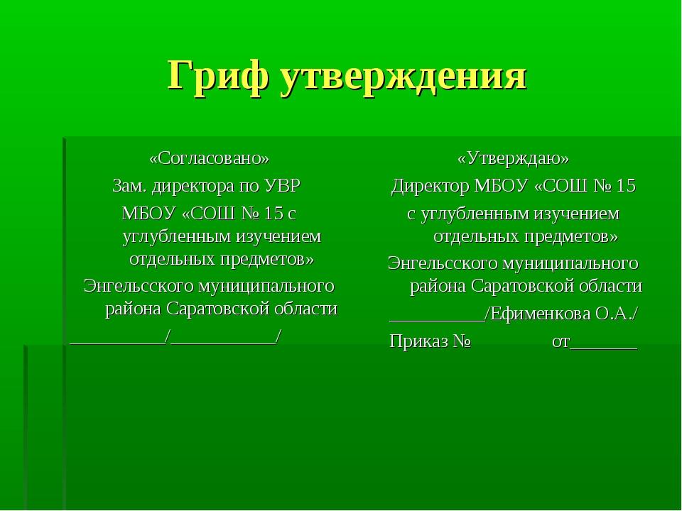 Гриф утверждения «Согласовано» Зам. директора по УВР МБОУ «СОШ № 15 с углубле...