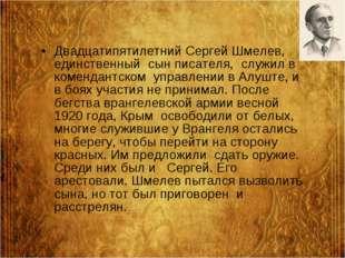 Двадцатипятилетний Сергей Шмелев, единственный сын писателя, служил в коменд