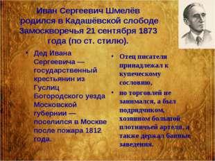Иван Сергеевич Шмелёв родился в Кадашёвской слободе Замоскворечья 21 сентября