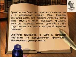 Грамоте, как было не только в купеческих, но и в дворянских семьях, Иван Шмел