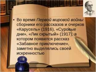 Во время Первой мировой войны сборники его рассказов и очерков «Карусель» (19