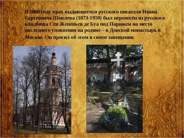 В 2000 году прах выдающегося русского писателя Ивана Сергеевича Шмелева (1873...