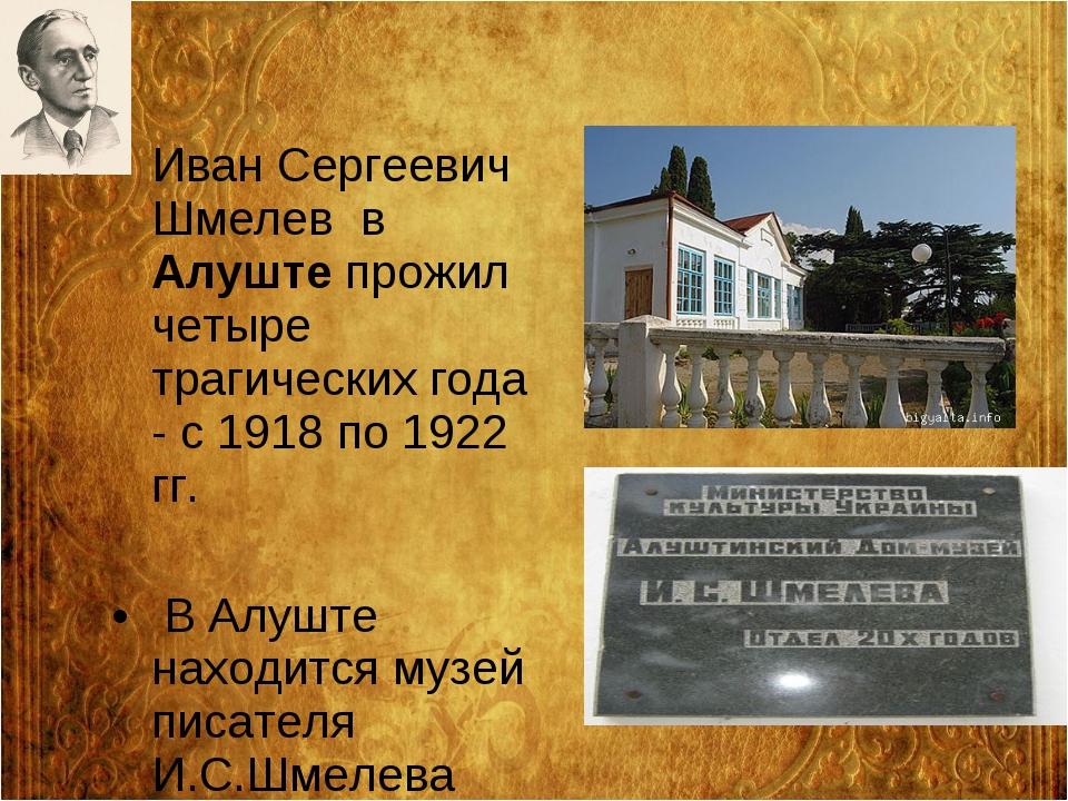 Иван Сергеевич Шмелев в Алуште прожил четыре трагических года - с 1918 по 192...