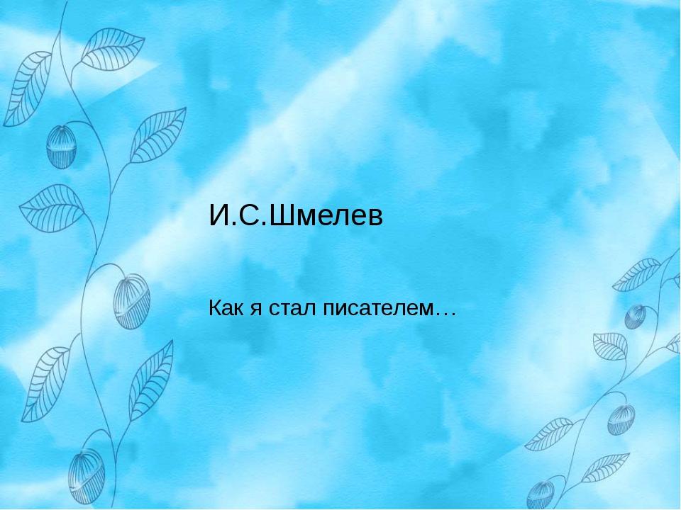 И.С.Шмелев Как я стал писателем…