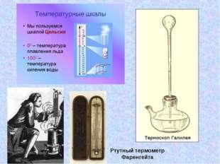 Ртутный термометр Фаренгейта