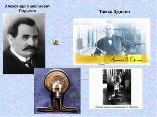Томас Эдисон Александр Николаевич Лодыгин