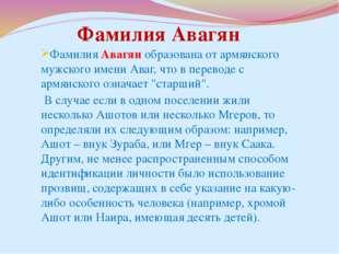 Фамилия Авагян образована от армянского мужского имени Аваг, что в переводе с