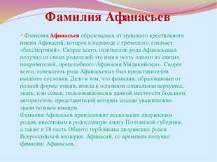 Фамилия Афанасьев образовалась от мужского крестильного имени Афанасий, котор