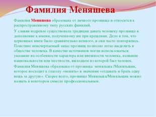 Фамилия Меняшева образована от личного прозвища и относится к распространенно
