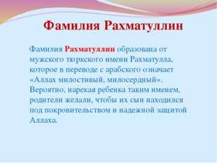 Фамилия Рахматуллин образована от мужского тюркского имени Рахматулла, которо