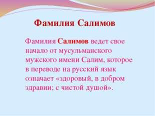 Фамилия Салимов ведет свое начало от мусульманского мужского имени Салим, кот