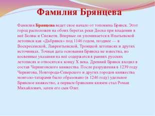 Фамилия Брянцева ведет свое начало от топонима Брянск. Этот город расположен