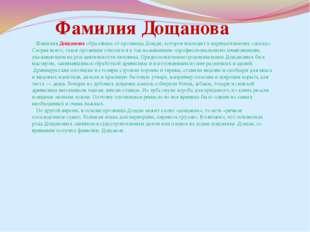 Фамилия Дощанова Фамилия Дощанова образована от прозвища Дощан, которое восхо