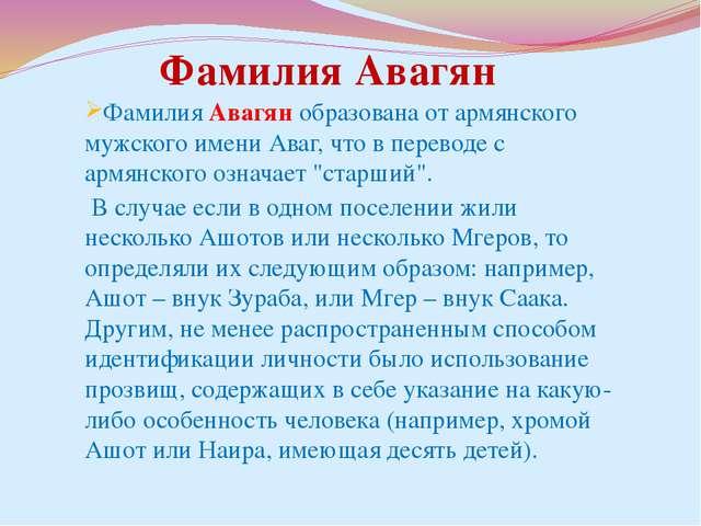 Фамилия Авагян образована от армянского мужского имени Аваг, что в переводе с...