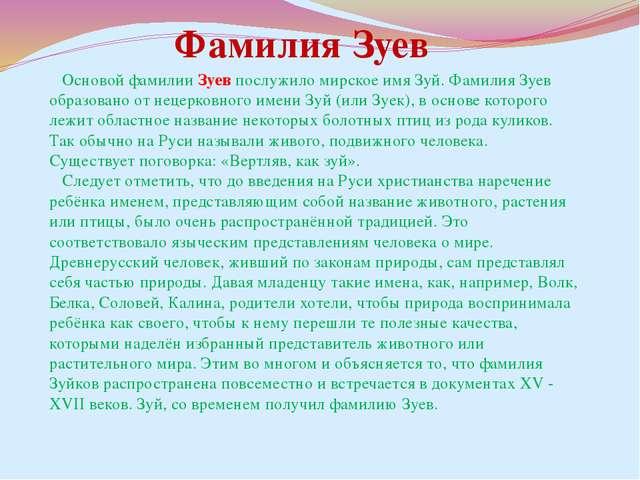 Основой фамилии Зуев послужило мирское имя Зуй. Фамилия Зуев образовано от н...