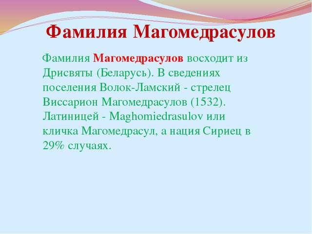 Фамилия Магомедрасулов восходит из Дрисвяты (Беларусь). В сведениях поселения...