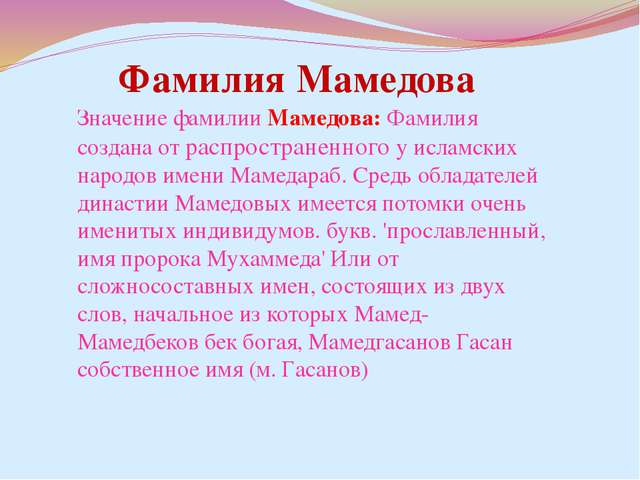 Значение фамилии Мамедова: Фамилия создана от распространенного у исламских н...