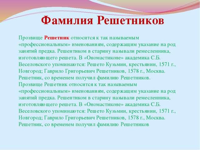 Прозвище Решетник относится к так называемым «профессиональным» именованиям,...