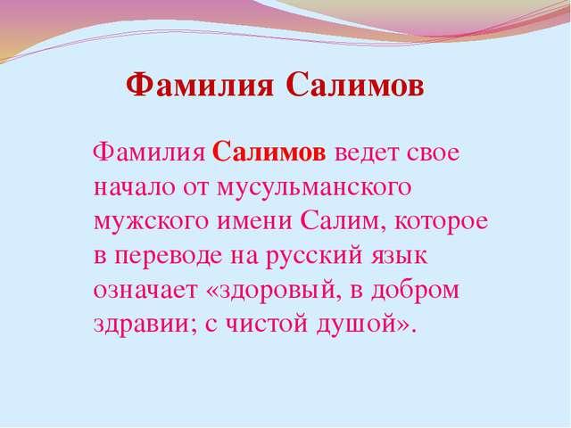 Фамилия Салимов ведет свое начало от мусульманского мужского имени Салим, кот...