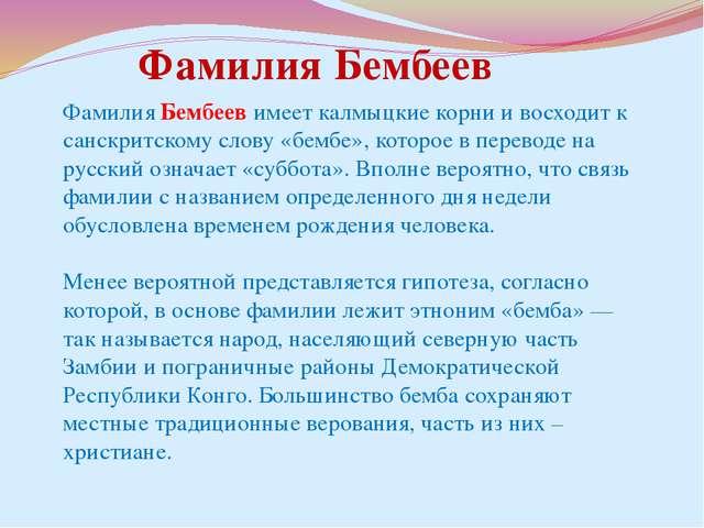 Фамилия Бембеев имеет калмыцкие корни и восходит к санскритскому слову «бембе...