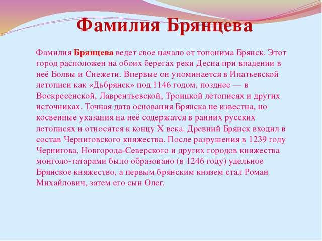 Фамилия Брянцева ведет свое начало от топонима Брянск. Этот город расположен...