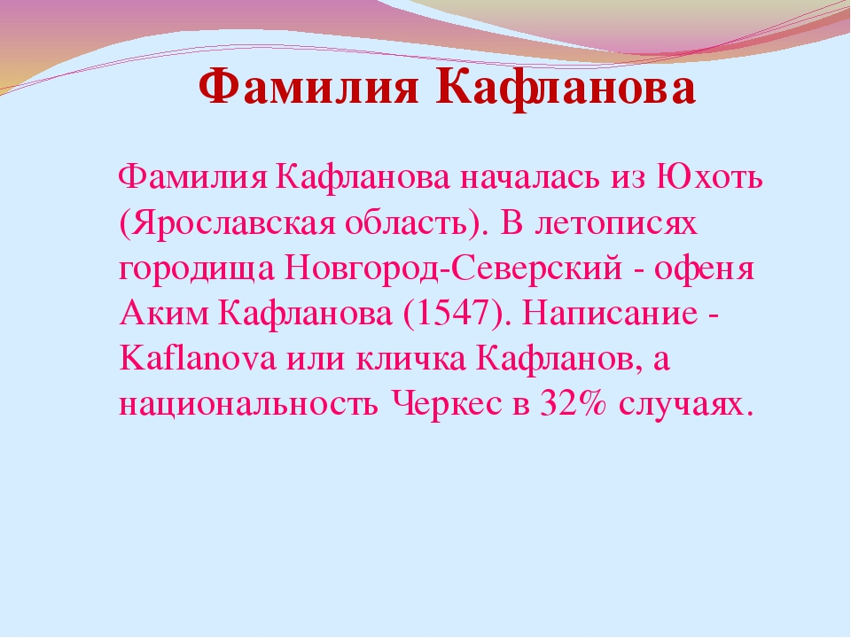 Фамилия Кафланова началась из Юхоть (Ярославская область). В летописях городи...