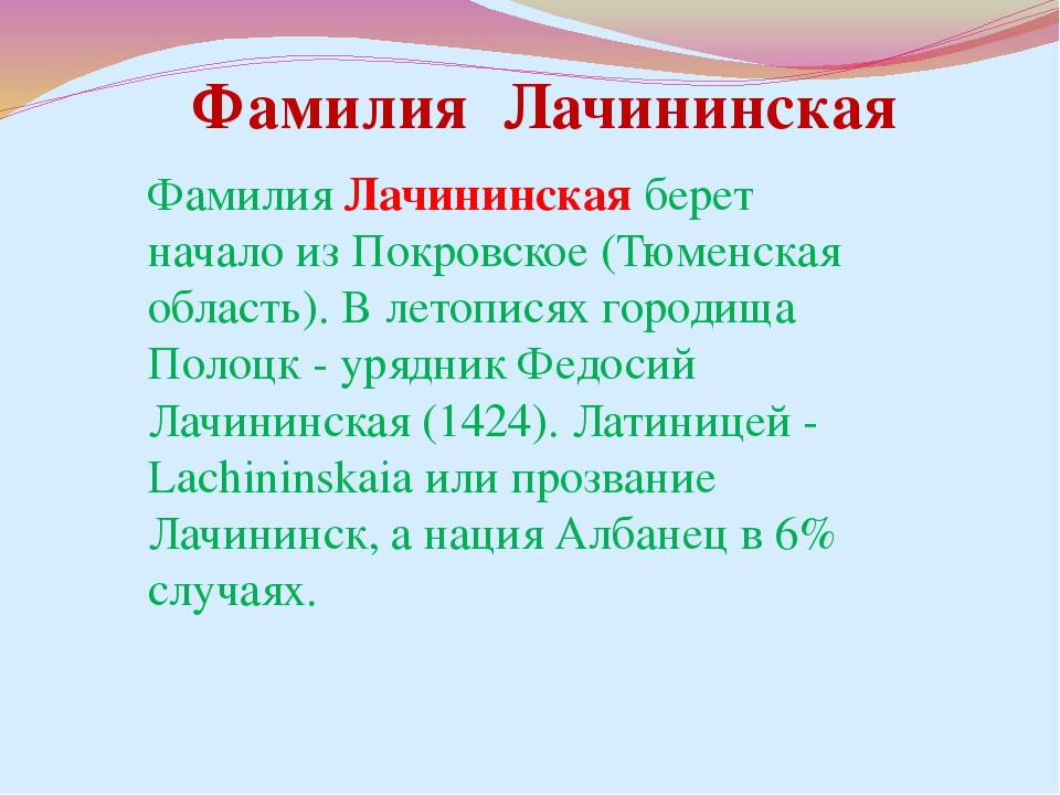 Фамилия Лачининская берет начало из Покровское (Тюменская область). В летопис...