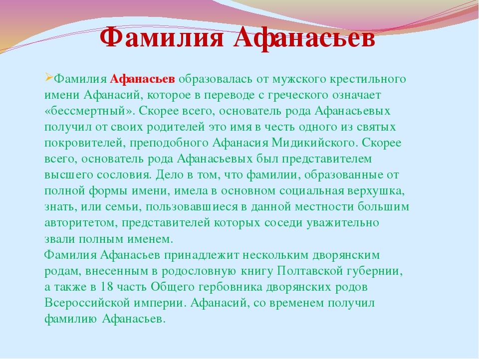 Фамилия Афанасьев образовалась от мужского крестильного имени Афанасий, котор...