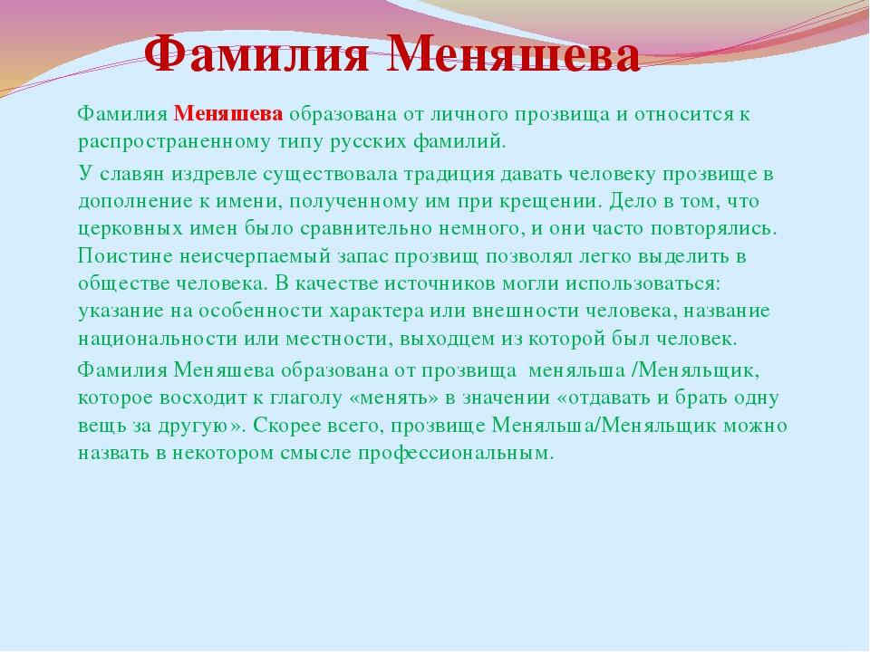 Фамилия Меняшева образована от личного прозвища и относится к распространенно...