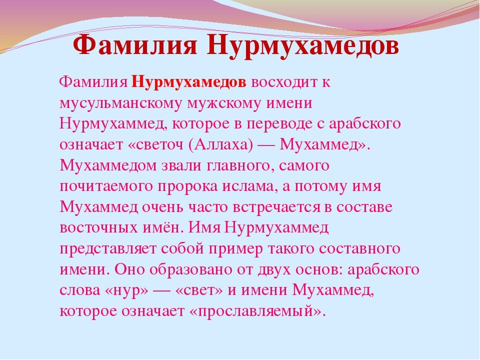 Фамилия Нурмухамедов восходит к мусульманскому мужскому имени Нурмухаммед, ко...