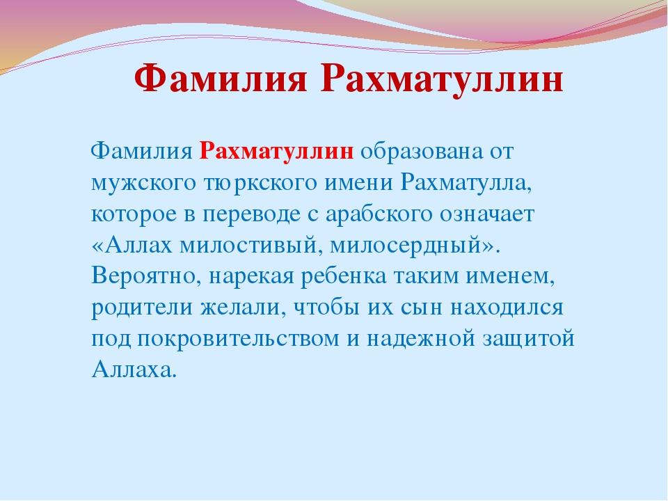 Фамилия Рахматуллин образована от мужского тюркского имени Рахматулла, которо...