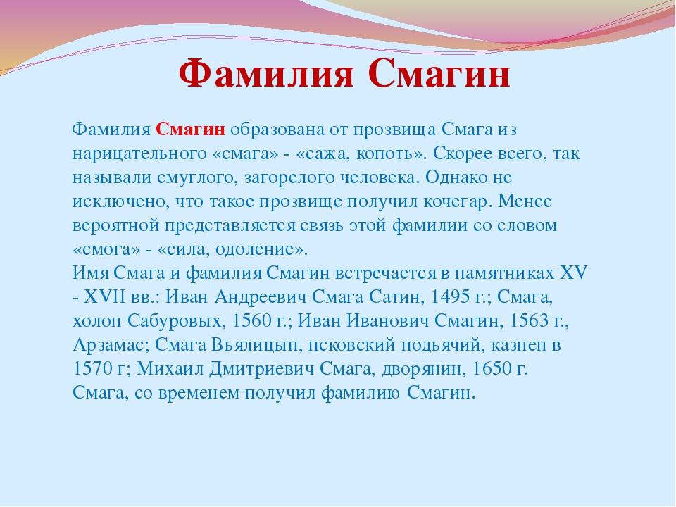 Фамилия Смагин образована от прозвища Смага из нарицательного «смага» - «сажа...