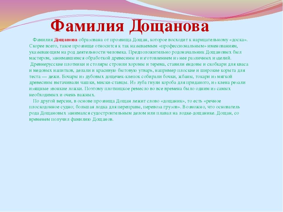 Фамилия Дощанова Фамилия Дощанова образована от прозвища Дощан, которое восхо...