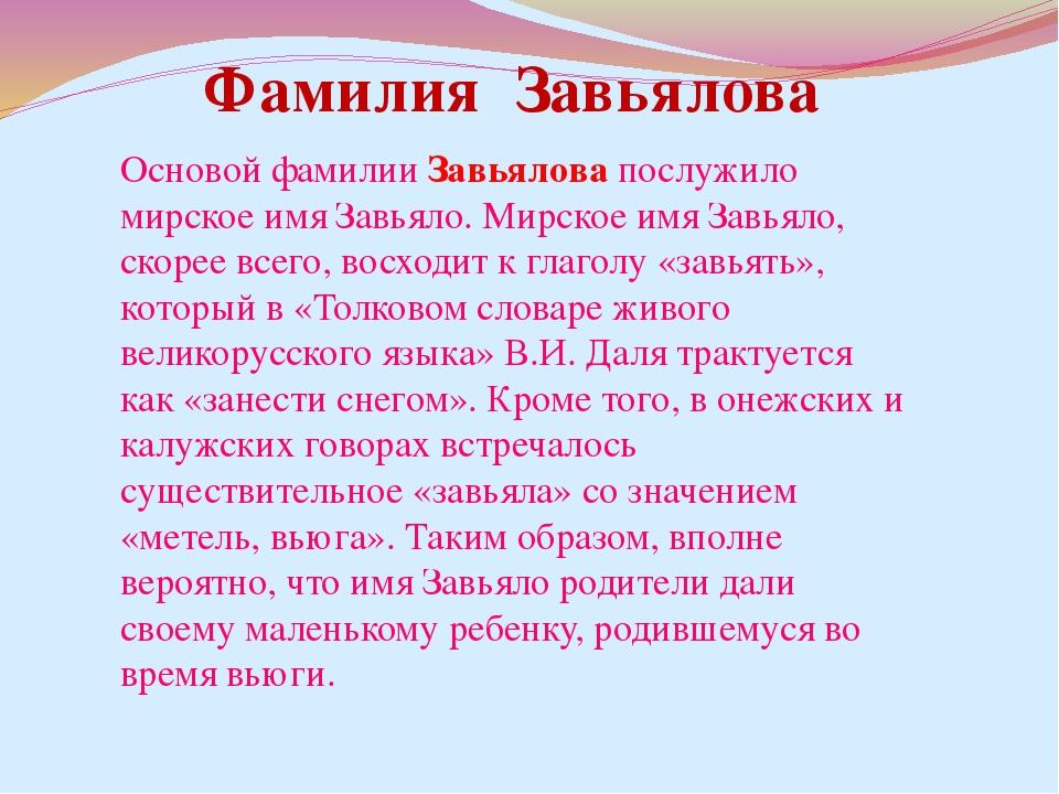 Основой фамилии Завьялова послужило мирское имя Завьяло. Мирское имя Завьяло,...