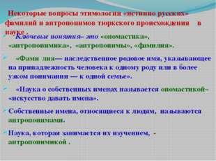 Некоторые вопросы этимологии «истинно русских» фамилий и антропонимов тюркск