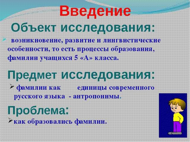 Объект исследования: возникновение, развитие и лингвистические особенности,...
