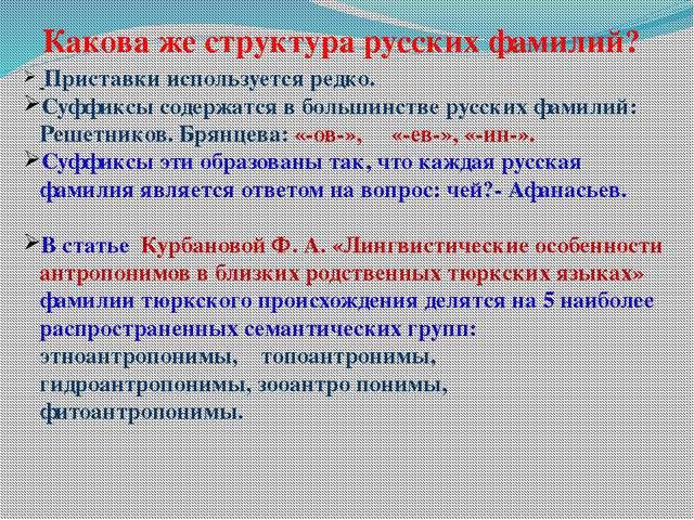 Приставки используется редко. Суффиксы содержатся в большинстве русских фами...