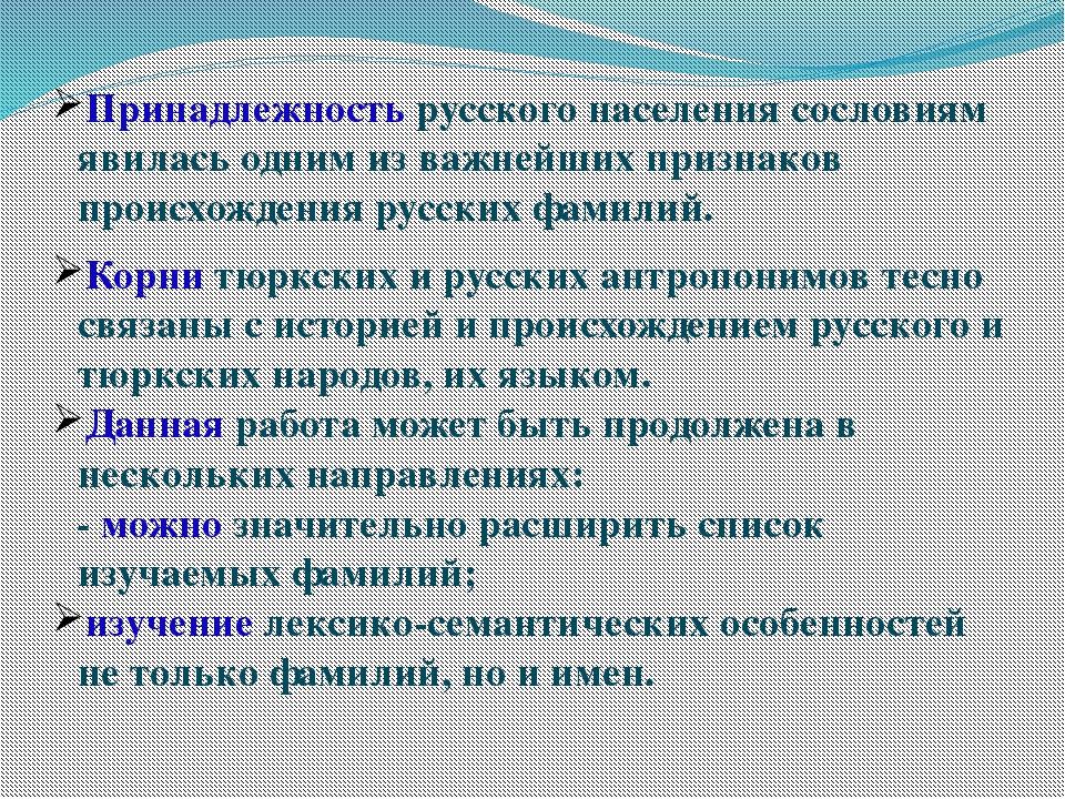 Принадлежность русского населения сословиям явилась одним из важнейших призна...