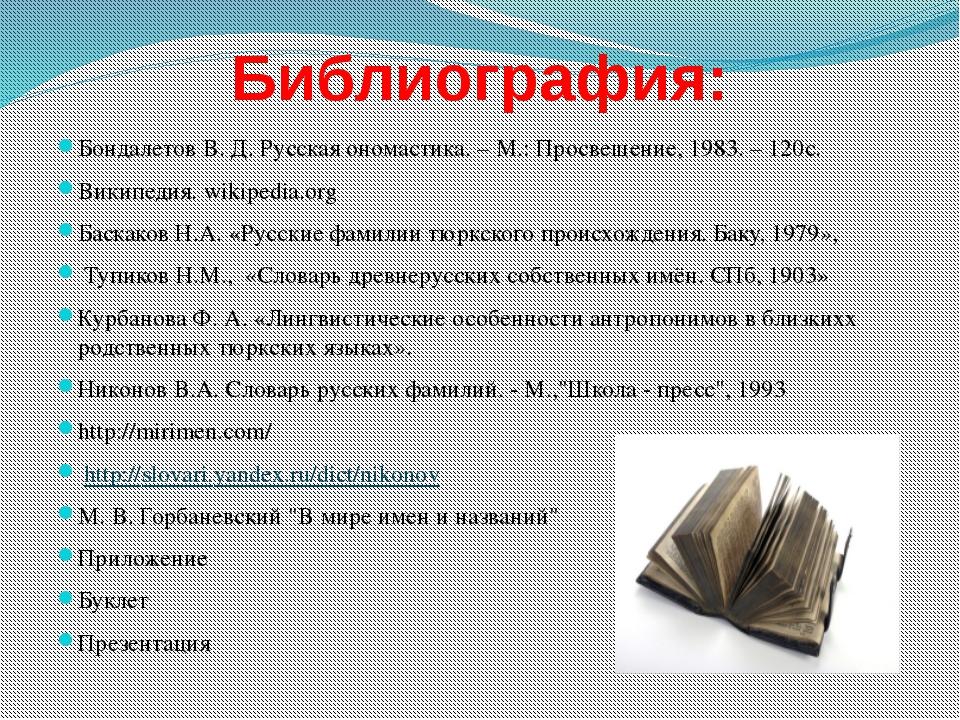 Библиография: Бондалетов В. Д. Русская ономастика. – М.: Просвещение, 1983. –...