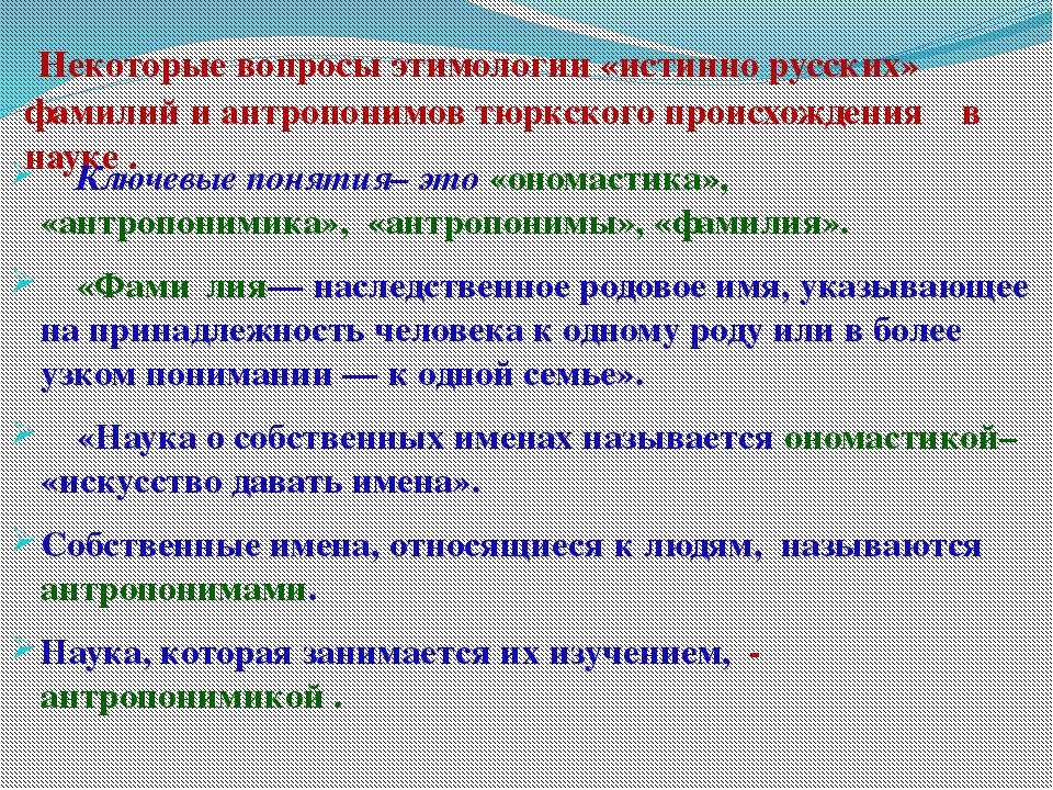 Некоторые вопросы этимологии «истинно русских» фамилий и антропонимов тюркск...